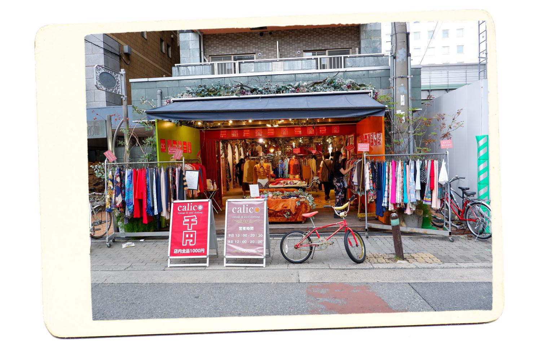 Vintage Shop Amerikamura Osaka